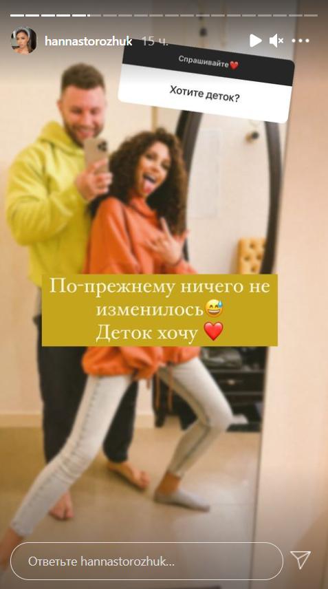 Анна Богдан призналась, что она по-прежнему хочет детей