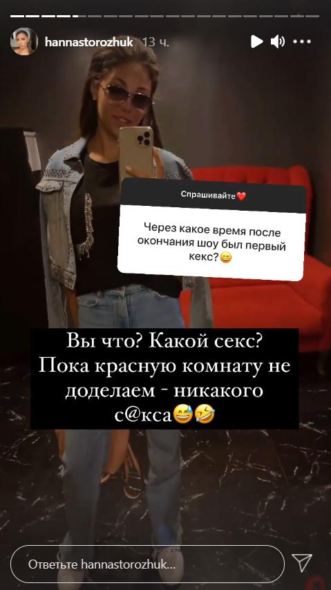 Анна Богдан решила ответить в шуточной форме