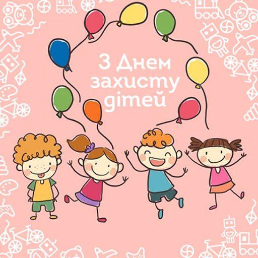 Листівка в День захисту дітей