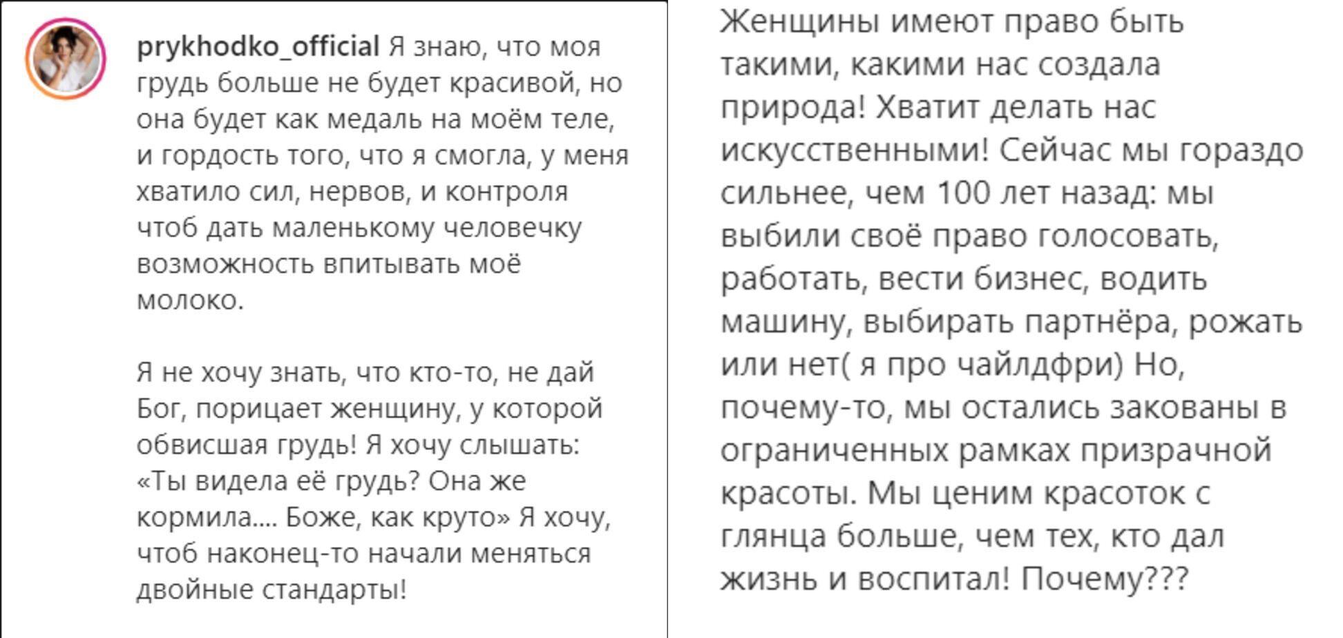 Публікація Анастасії Приходько