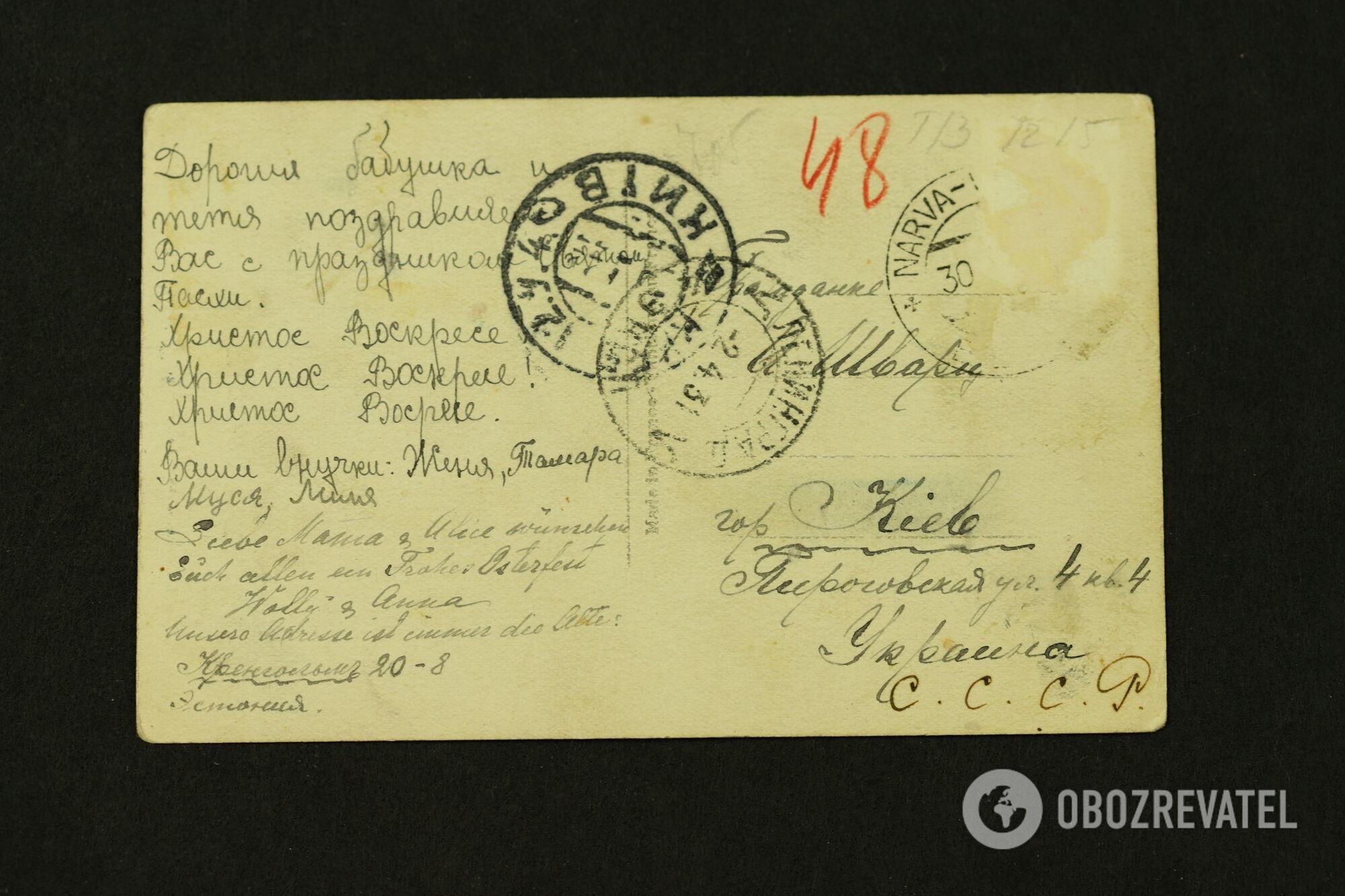 З багатьох листівок за радянських часів здирали марки.