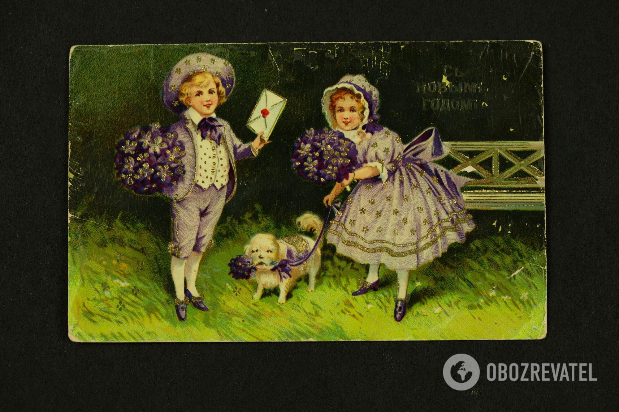 Новорічна поштова картка.
