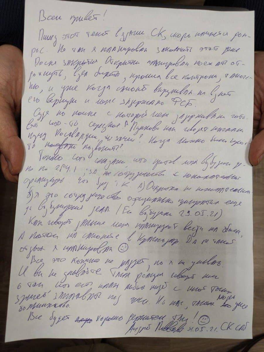 Письмо задержанного