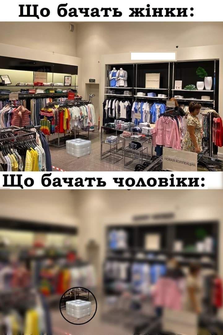 Мем про чоловіків на шопінгу
