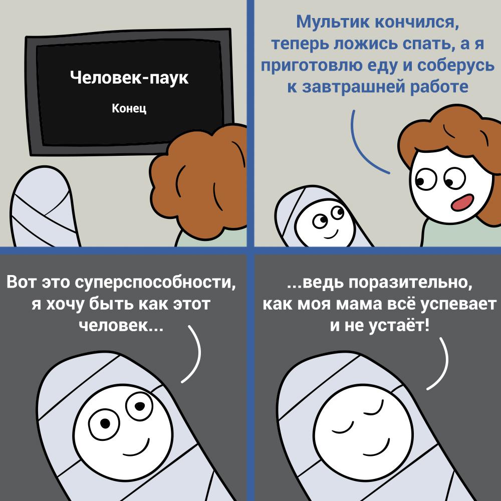Мама – супергерой