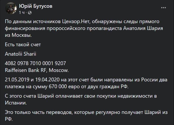 Бутусов знайшов сліди прямого фінансування Шарія з Москви: на рахунок відправили 670 тисяч євро