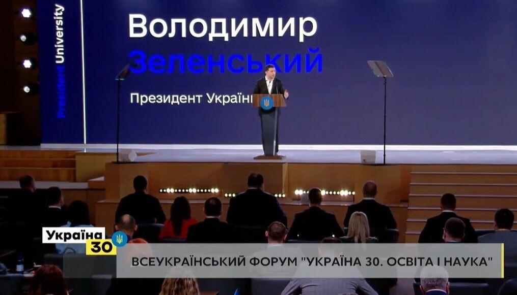 """Зеленський виступив на форумі """"Україна 30. Освіта і наука"""""""