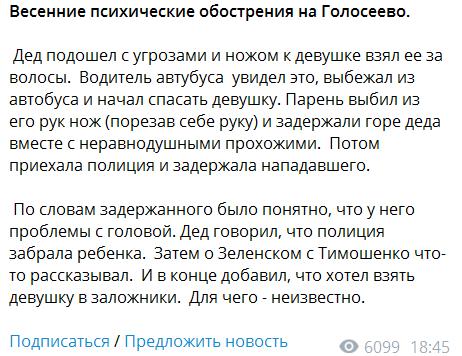 Сообщение Telegram-канала