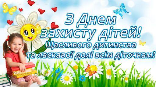 Побажання в День захисту дітей