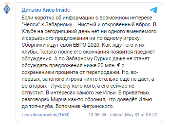 """Забарный, скорее всего, останется в """"Динамо"""""""