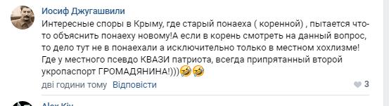 """Новини Кримнашу. """"Інтегровані зрадники Батьківщини"""""""