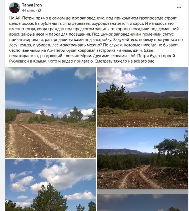 """Новости Крымнаша. """"Интегрированные предатели Родины"""""""