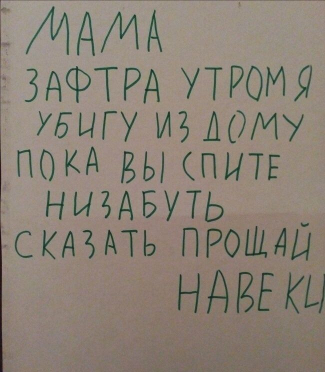 Син погрожує навіки втекти з дому