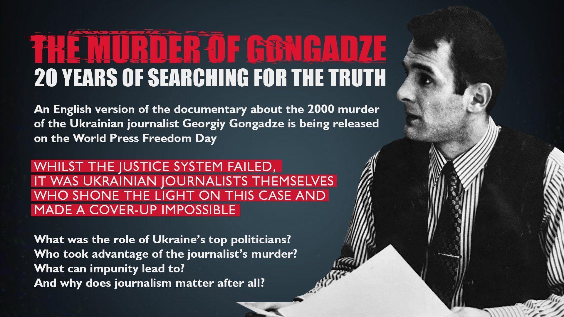Фильм об убийстве Гонгадзе вышел на английском языке.