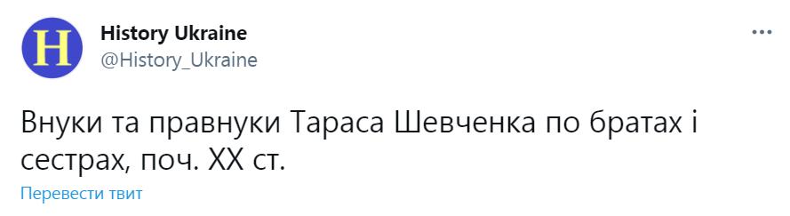 Родина Тараса Шевченка