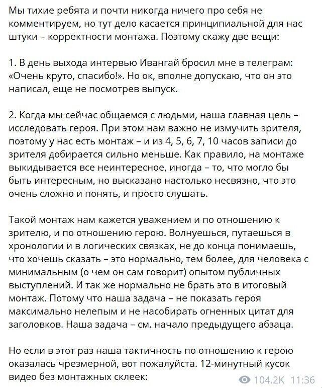 Ответ Дудя Ивангаю.