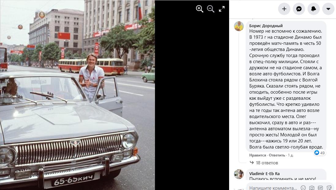 Олег Блохин со своим авто