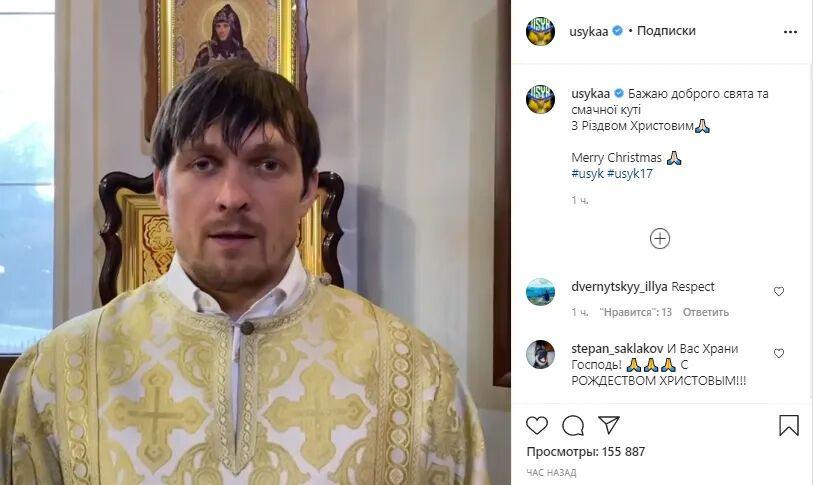 Александр Усик на Рождество