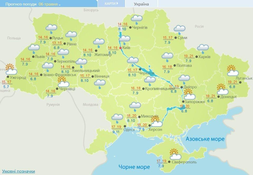 Прогноз погоди в Україні на 6 травня.