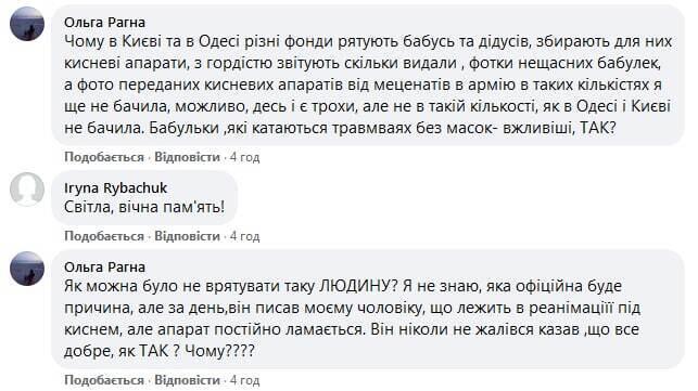 """У Львові в лікарні помер ветеран АТО з """"Айдара"""". Фото"""