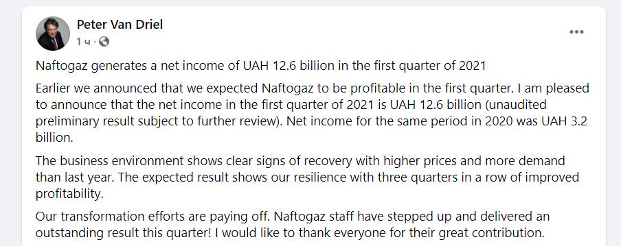 """""""Нафтогаз"""" отримав 12,6 млрд грн чистого прибутку в першому кварталі"""