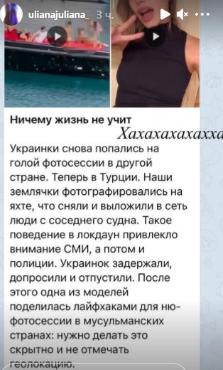Другая украинка Юлия также посмеялись в сети со сложившейся ситуации с фотосессией в Турции