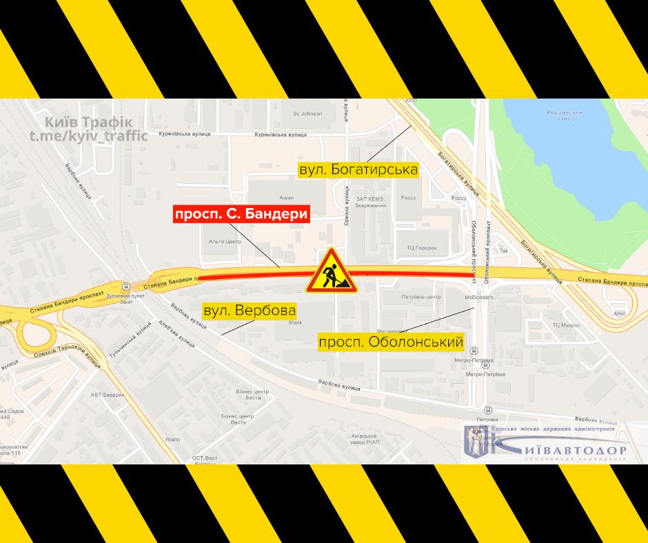 До конца мая ограничили движение на проспекте Бандеры.