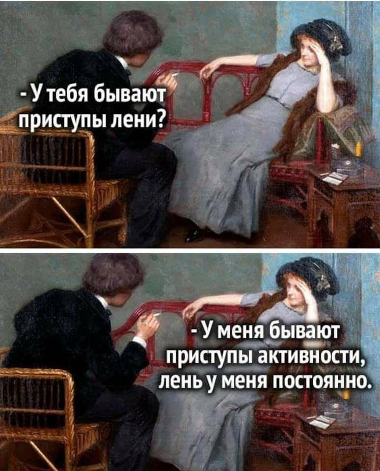 Мем про лінь