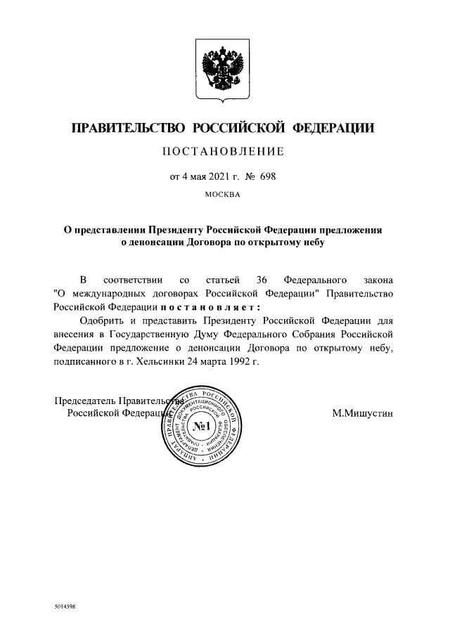 Решение правительства России касательно ДОН