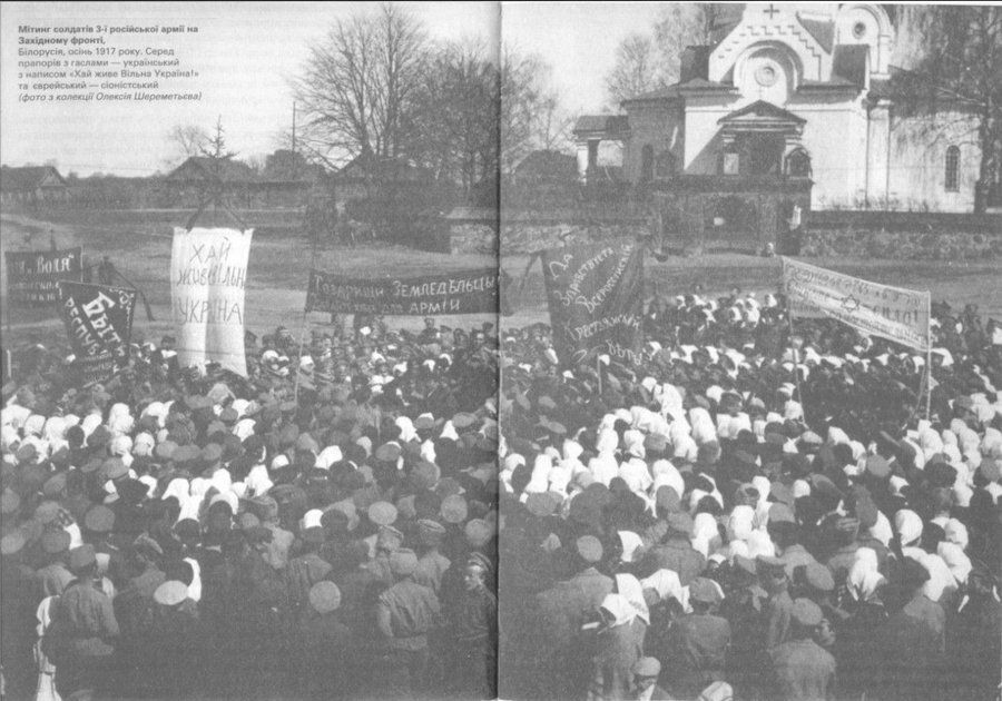 Украинский флаг на митинге российской армии в 1917 году