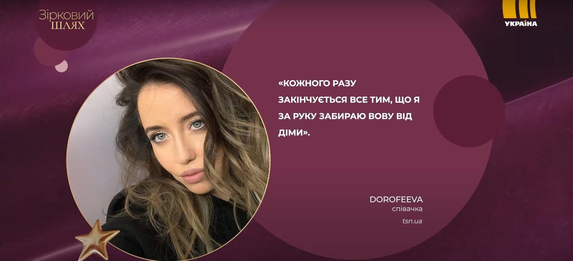 Дорофєєва розповіла про дружбу Вови і MONATIK.