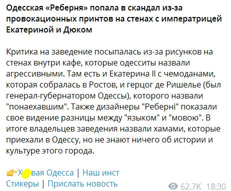 Повідомлення місцевого Telegram-каналу