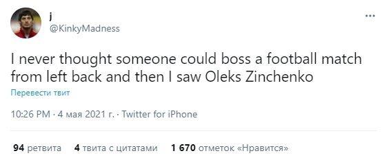 Зинченко управлял игрой с левого фланга защиты