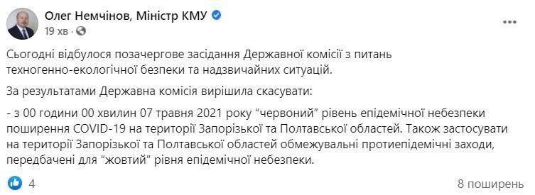 """В Украине еще две области вывели из """"красной"""" зоны"""