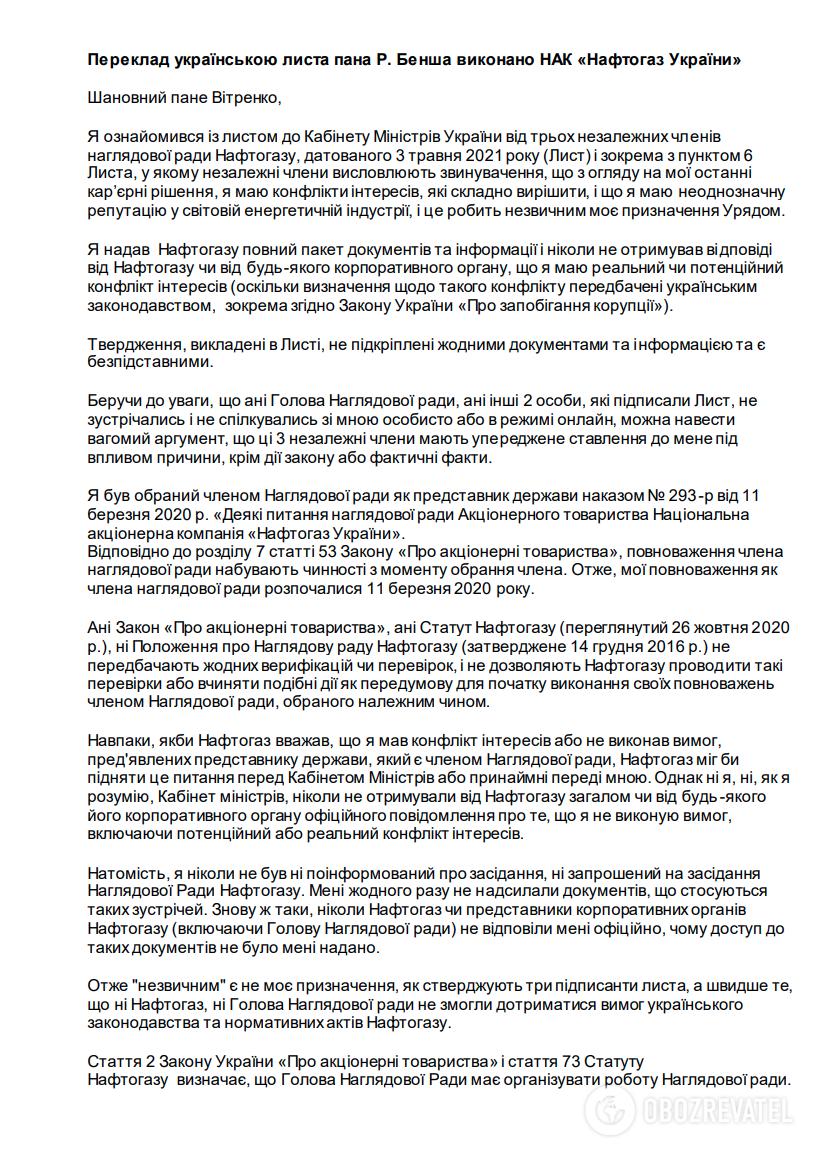 """Член наглядової ради НАК """"Нафтогаз України"""" Роберт Бенш написав листа Юрію Вітренку"""