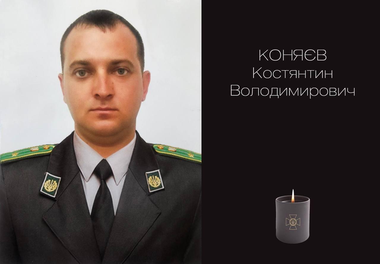 Офіцер Костянтин Коняєв