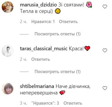 Користувачі мережі залишили під публікацією безліч компліментів співачці
