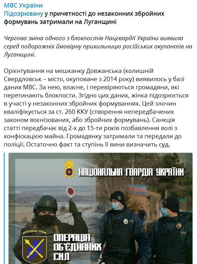 "На Луганщине НГУ задержала наемницу ""ЛНР"""