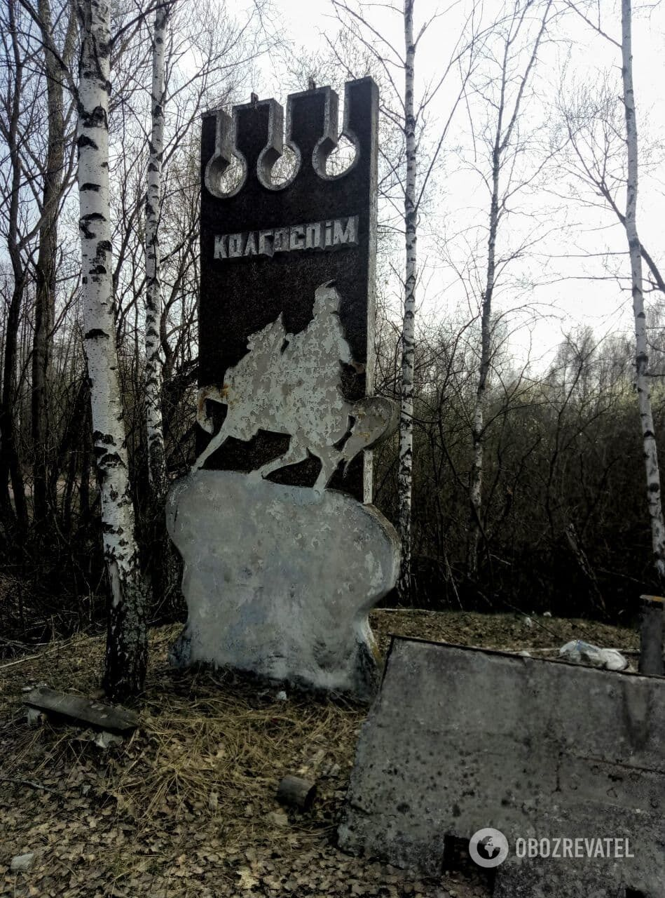 Знак від колишнього колгоспу в Любарці