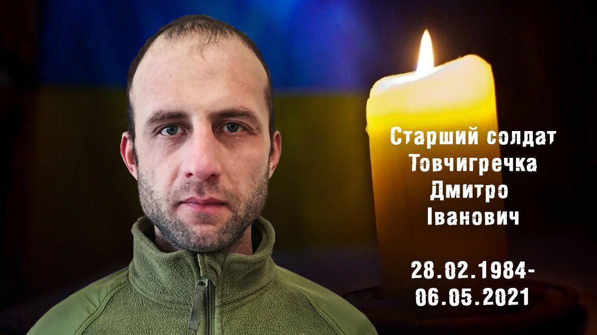 На Донбасі 6 травня загинув Дмитро Товчигречко.