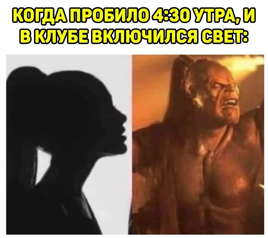Мем про клуб