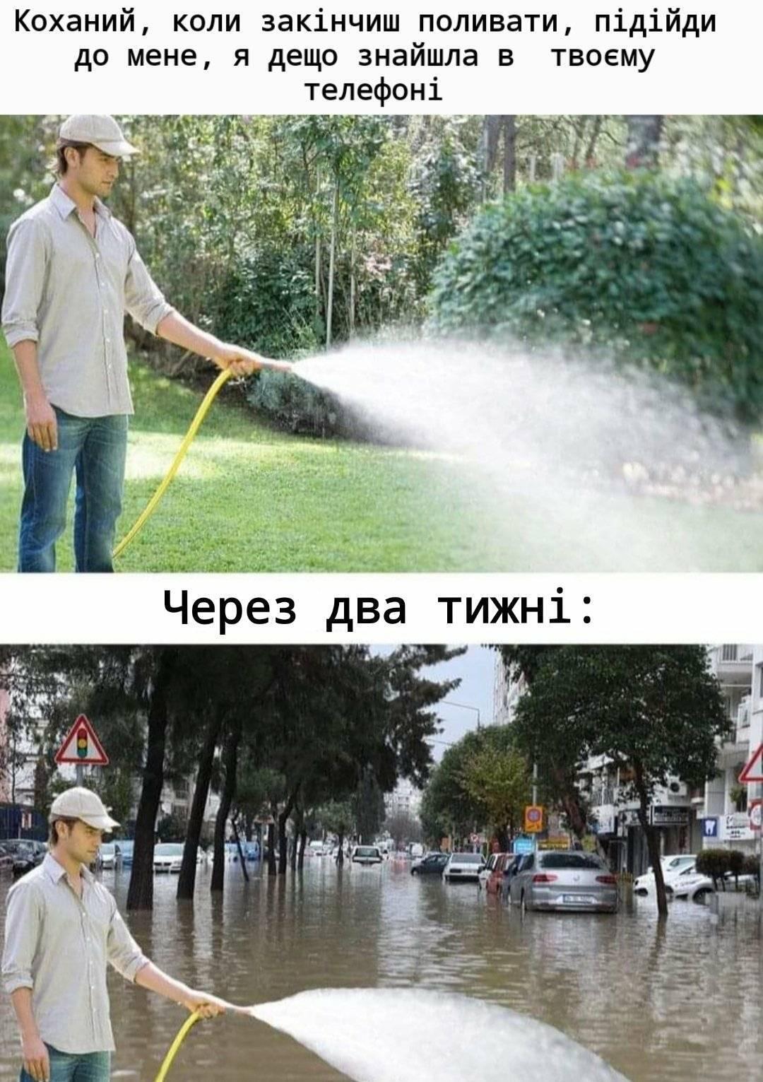 Мем про стосунки