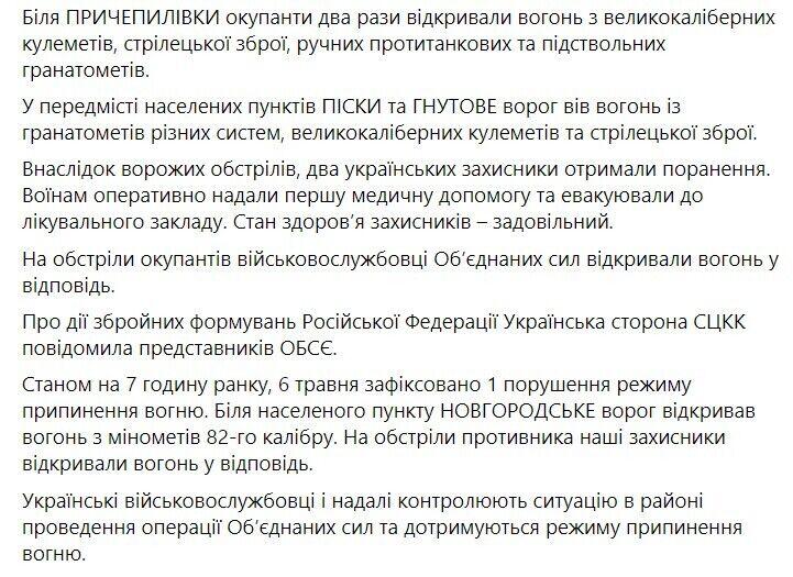 Зведення щодо ситуації на Донбасі 5-6 травня