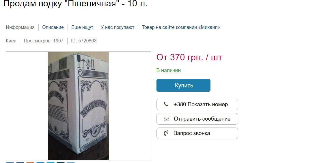 В Украине резко подорожает алкоголь: как и почему изменятся цены на водку, виски и коньяк