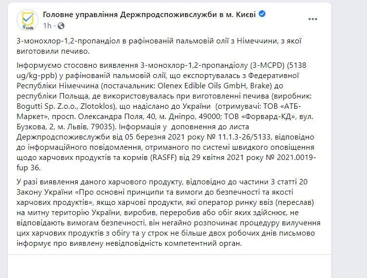 """В Украине нашли печенье из опасного для здоровья масла: продукцию должны изъять из """"АТБ-Маркет"""""""