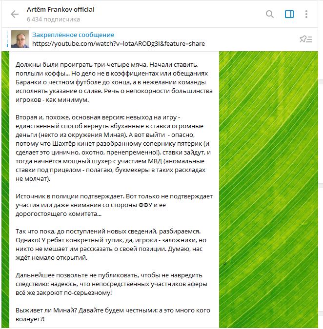 Артем Франков назвал причину ситуации с Минаем