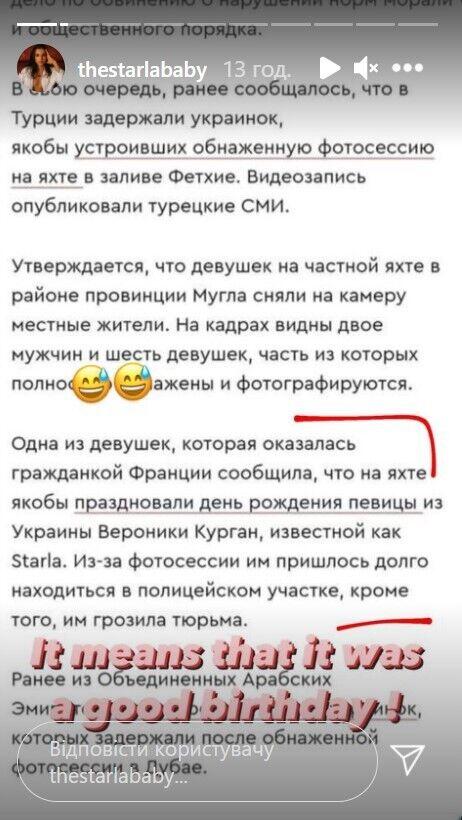Реакція українки на новини про зйомку.