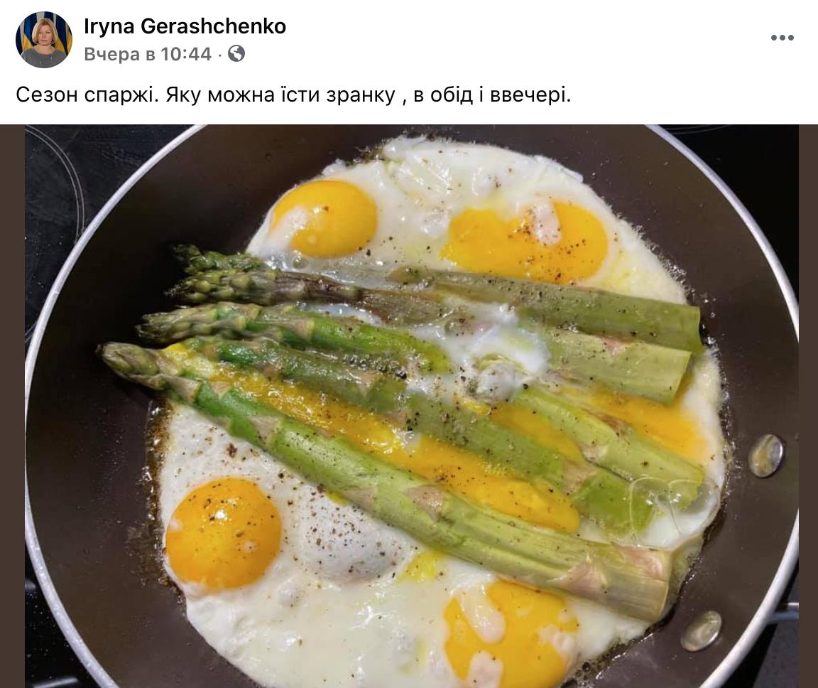 Геращенко поделилась своим рецептом приготоления спаржи