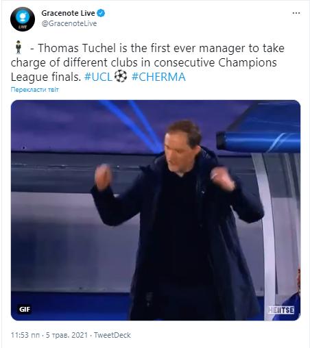 Тухель установил рекорд Лиги чемпионов