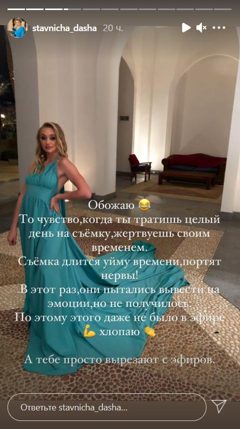 """Дарья Ставнича заявила, что ее вырезали из программы """"Як вийти заміж"""""""